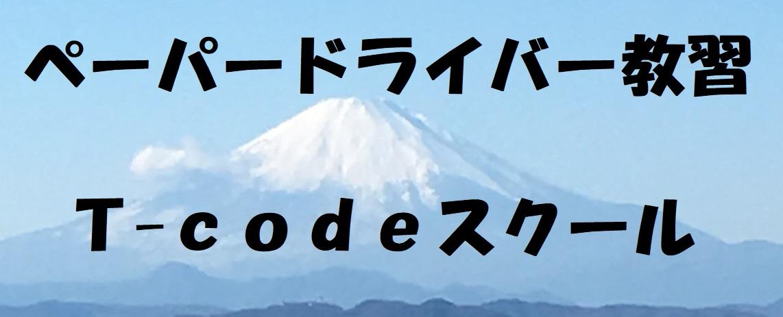 東京千葉ペーパードライバー教習Tコードスクール